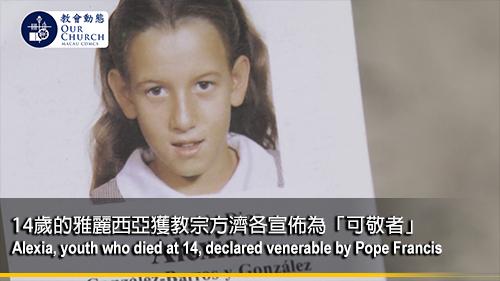 14歲的雅麗西亞獲教宗方濟各宣佈為「可敬者」