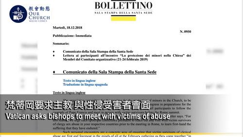 梵蒂岡要求主教 與性侵受害者會面