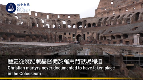 歷史從沒記載基督徒於羅馬鬥獸場殉道