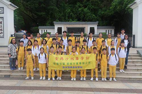 聖瑪沙利羅學校文化學習之旅