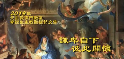 聖誕文告2019 - 謙卑自下, 彼此關懷