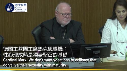 德國主教團主席馬克思樞機: 性心理成熟是獨身聖召的基礎
