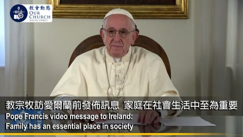 教宗牧訪愛爾蘭前發佈訊息 家庭在社會生活中至為重要
