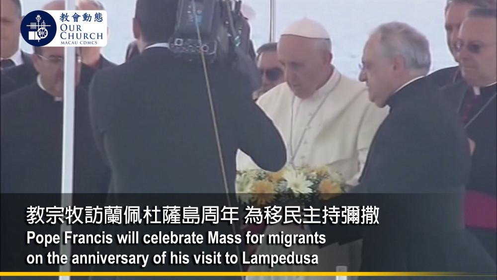 教宗牧訪蘭佩杜薩島周年 為移民主持彌撒