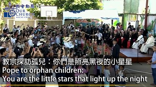 教宗探訪孤兒:你們是照亮黑夜的小星星