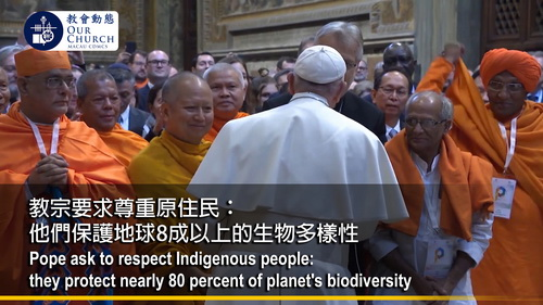 教宗要求尊重原住民:他們保護地球8成以上的生物多樣性