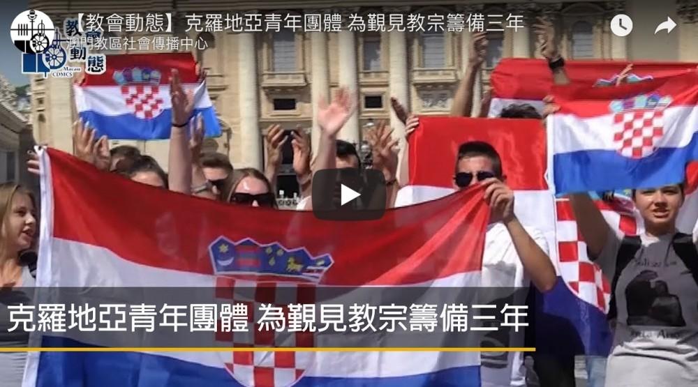 克羅地亞青年團體 為覲見教宗籌備三年