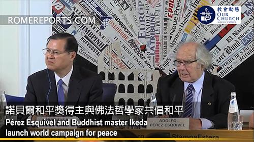 諾貝爾和平獎得主與佛法哲學家 共倡和平