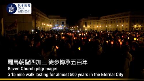 羅馬朝聖四加三 徒步傳承五百年