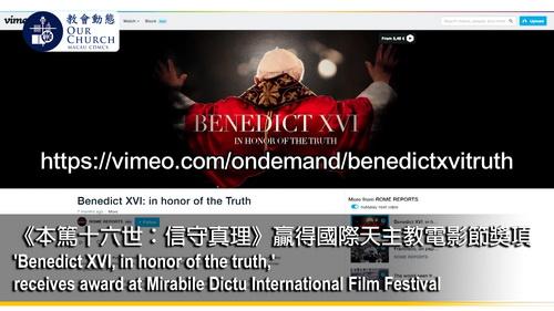 《本篤十六世:信守真理》贏得國際天主教電影節獎項