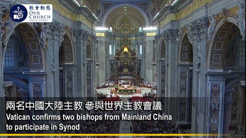 兩名中國大陸主教 參與世界主教會議