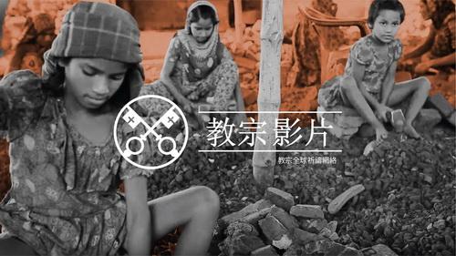為人口販運 – 教宗影片2 – 2019年2月