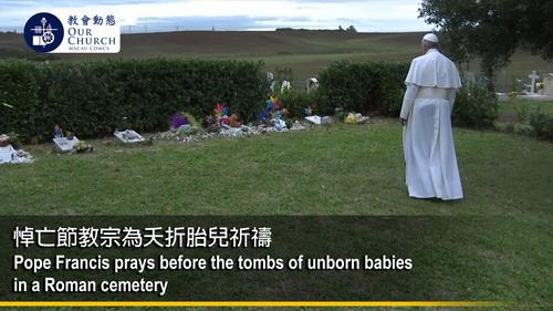 悼亡節教宗為夭折胎兒祈禱