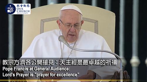 教宗方濟各公開接見: 天主經是最卓越的祈禱