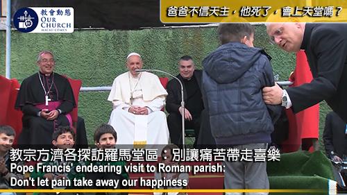教宗方濟各探訪羅馬堂區: 別讓痛苦帶走喜樂