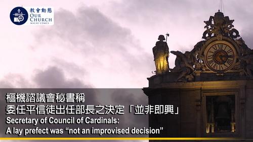 樞機諮議會秘書稱委任平信徒出任部長之決定「並非即興」