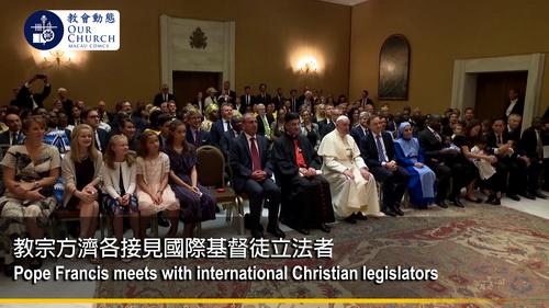 教宗方濟各接見國際基督徒立法者