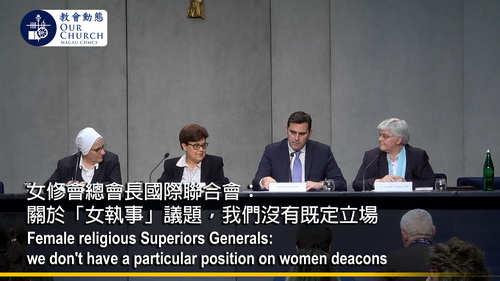 女修會總會長國際聯合會:關於「女執事」議題,我們沒有既定立場