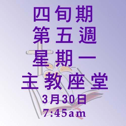 四旬期第五週星期一--30/03/2020