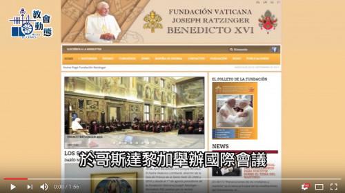 拉辛格基金會」研究本篤十六世及教宗方濟各提出保護生態建議