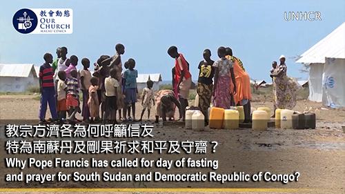 教宗方濟各為何呼籲信友特為南蘇丹及剛果祈求和平及守齋?