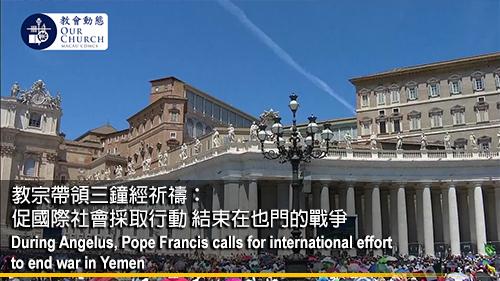 教宗帶領三鐘經祈禱: 促國際社會採取行動 結束在也門的戰爭