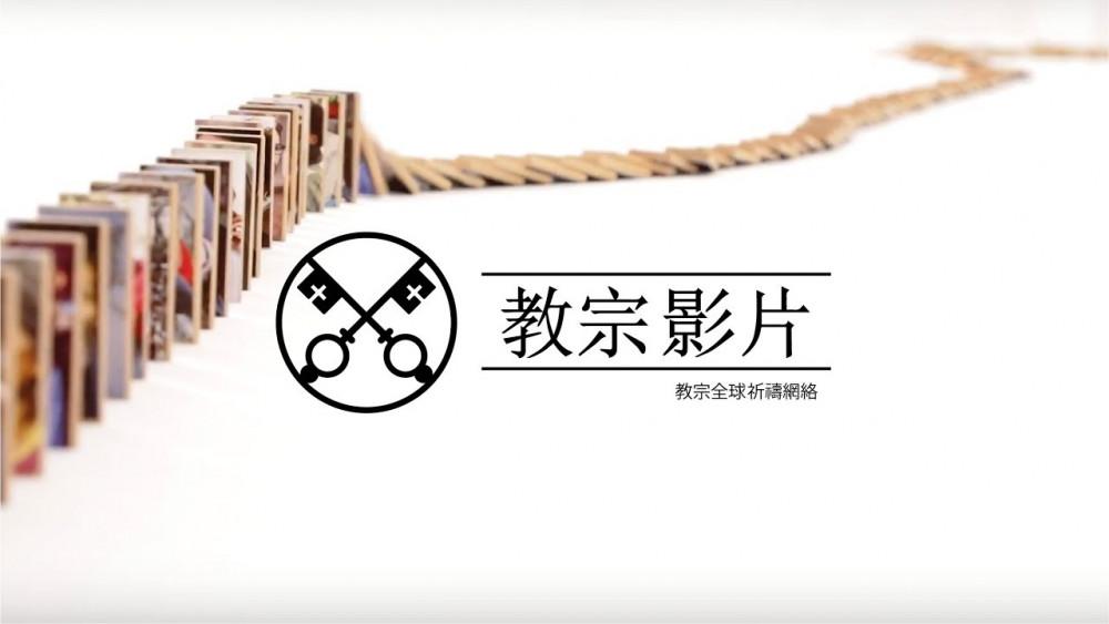 教宗影片 04-2018 - 為在經濟事務上擔負責任的人 - 2018年4月