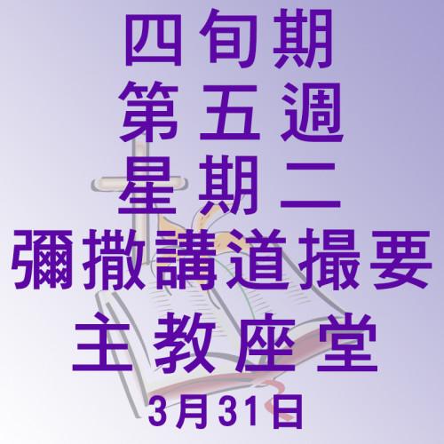 四旬期第五週星期二講道撮要--31/03/2020