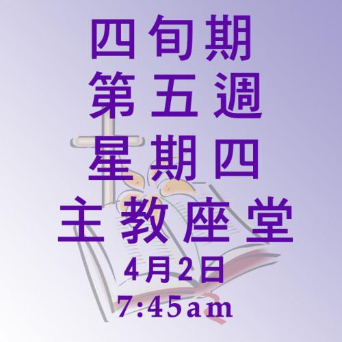 四旬期第五週星期四--2/04/2020