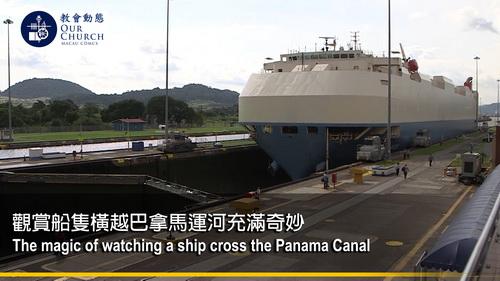 觀賞船隻橫越巴拿馬運河充滿奇妙