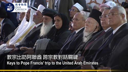 教宗出訪阿聯酋 跨宗教對話關鍵