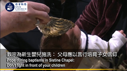 教宗為新生嬰兒施洗: 父母應以言行培育子女信仰