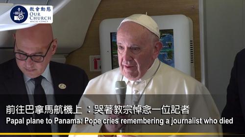 前往巴拿馬航機上 :哭著教宗悼念一位記者