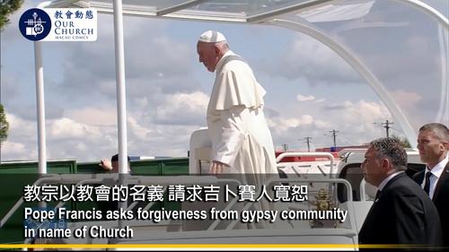 教宗以教會的名義 請求吉卜賽人寬恕