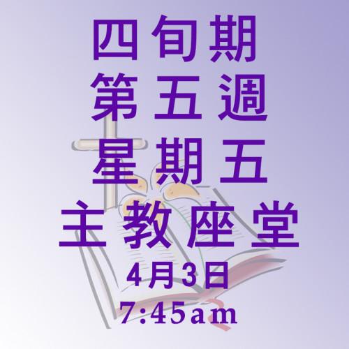 四旬期第五週星期五--3/04/2020