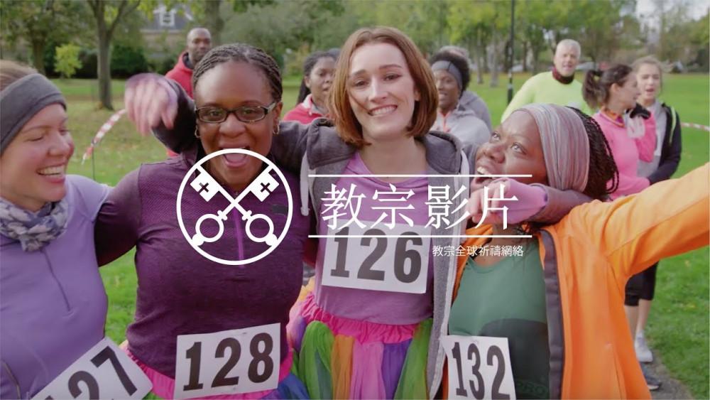 教宗影片05 – 平信徒的使命 - 2018年5月