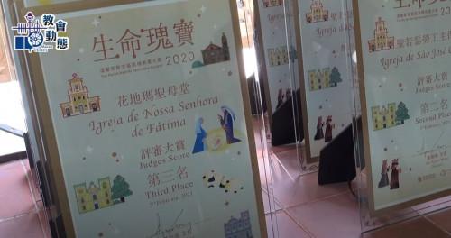 《溫馨家聚堂區馬槽佈置大賞2020》圓滿舉行(03/02/2021)