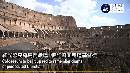 紅光照亮羅馬鬥獸場 惦記流血殉道基督徒