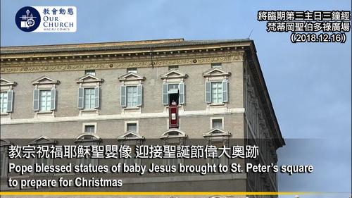 教宗祝福耶穌聖嬰像 迎接聖誕節偉大奧跡