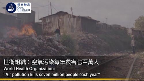世衞組織:空氣污染每年殺害七百萬人
