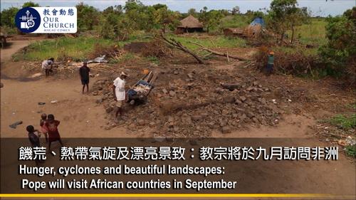 饑荒、熱帶氣旋及漂亮景致:教宗將於九月訪問非洲
