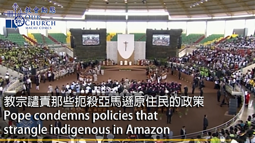教宗譴責那些扼殺亞馬遜原住民的政策