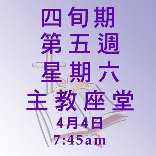 四旬期第五週星期六--4/04/2020