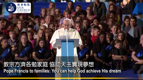 教宗方濟各勉家庭 協助天主實現夢想