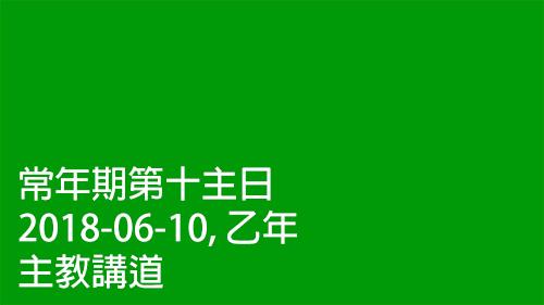 常年期第十主日主教講道(2018-06-10, 乙年)