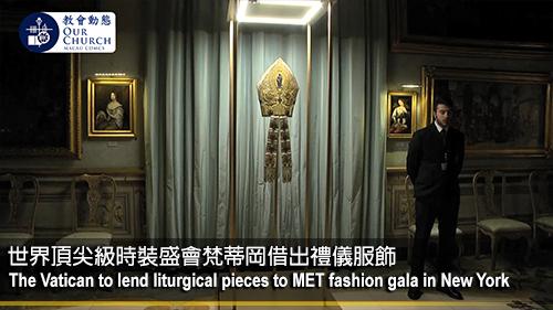世界頂尖級時裝盛會 梵蒂岡借出禮儀服飾