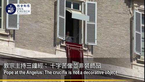 教宗主持三鐘經: 十字苦像並非裝飾品