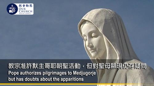 教宗准許默主哥耶朝聖活動,但對聖母顯現仍存疑問