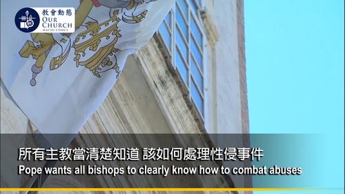 所有主教當清楚知道 該如何處理性侵事件