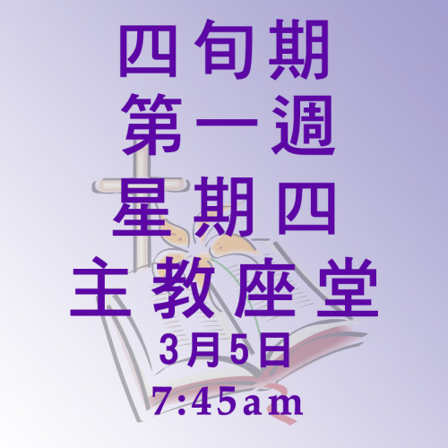 四旬期第一週星期四(05/03/2020)